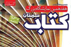 سمنان میزبان نمایشگاه استانی کتاب میشود