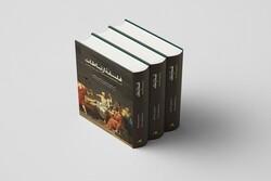 کتاب فلسفه ارتباطات: دیدگاهها و بینشهای معاصر منتشر می شود