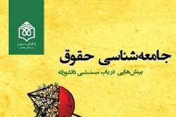کتاب «جامعهشناسی حقوق؛ بینشهایی در باب سنتی دانشورانه» منتشر شد