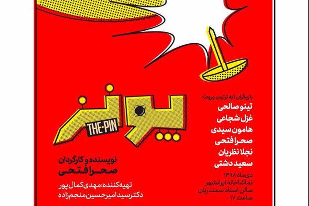 صحرا فتحی با «پونز» در ایرانشهر