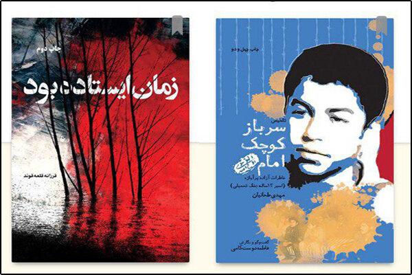 «سرباز کوچک امام» و «زمان ایستاده بود» به پنج زبان ترجمه میشوند