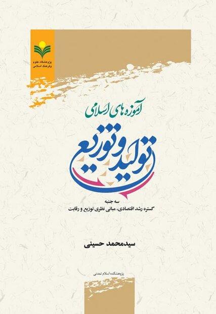 کتاب آموزه های اسلامی تولید و توزیع منتشر شد