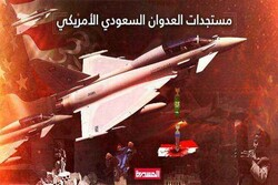 مستجدات العدوان السعودي خلال الـ 24 ساعة الماضية