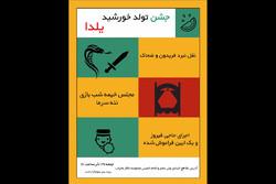 یلدای نمایشهای ایرانی در مجموعه تئاتر محراب
