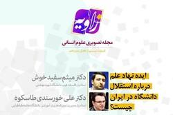 ایده نهاد علم درباره استقلال دانشگاه در ایران چیست؟