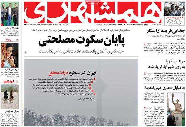 صفحه اول روزنامههای ۲۷ آذر ۹۸