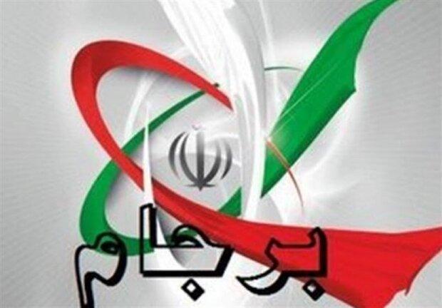 چرخش دیدگاه روحانی و وزارت خارجه/ راز جدیدی از «برجام» - خبرگزاری مهر |  اخبار ایران و جهان | Mehr News Agency