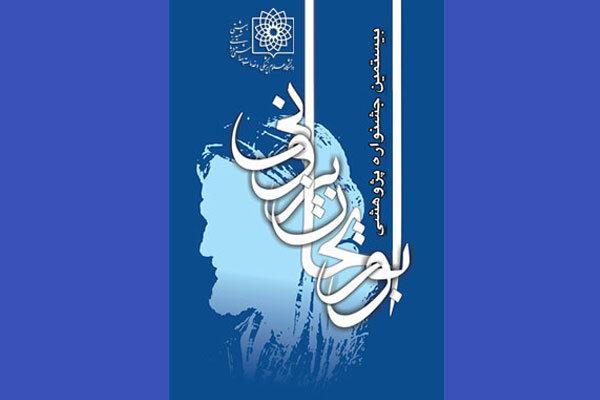 برگزیدگان بیستمین جشنواره پژوهشی ابوریحان معرفی شدند