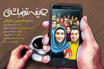 حسین حقیقی قطعه «حیفه تو نباشی» را منتشر کرد