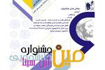 برگزیدگان ششمین جشنواره دانشجویی ابن سینا تقدیر می شوند