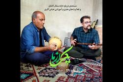 پخش «کاشی شماره ۲۹» از شبکه مستند سیما