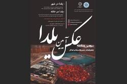 انتشار فراخوان مسابقه عکس و نقاشی یلدا