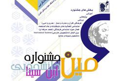 تعویق اختتامیه جشنواره دانشجویی ابن سینای علوم پزشکی تهران