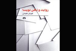 «روایت و ذهن نویسا» چاپ شد