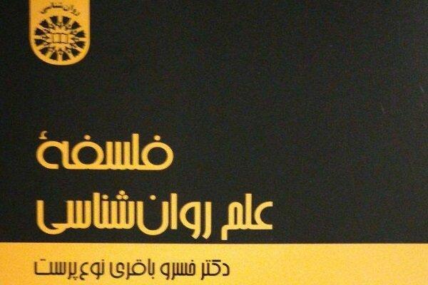 کتاب فلسفه علم روانشناسی منتشر شد