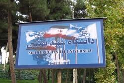 رئیس نهاد نمایندگی رهبری در دانشگاه شهید بهشتی منصوب شد