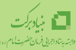 تخصیص هزار و ۴۰۰ وام اشتغالزایی توسط بنیاد برکت به خراسان شمالی
