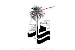 انتشار فراخوان جشنواره فیلم کوتاه «رسام»