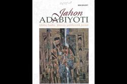 Çağdaş İran şiirinden seçmeler Özbekistan'da yayınlandı