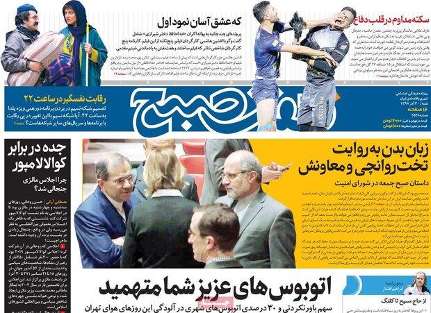 صفحه اول روزنامههای ۳۰ آذر ۹۸