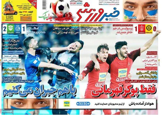 صفحه اول روزنامههای ورزشی ۳۰ آذر ۹۸