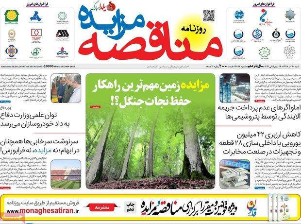 صفحه اول روزنامههای اقتصادی ۳۰ آذر ۹۸
