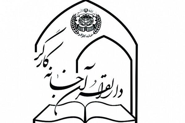 آغاز ثبت نام آموزش های مجازی کوتاه مدت قرآن ویژه کارگران کشور