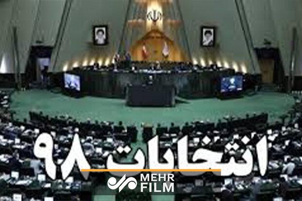آغاز بررسی صلاحیت داوطلبان انتخابات مجلس در شورای نگهبان