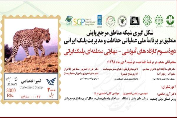 برگزاری دوره سوم کارگاههای آموزشی مهارتی منطقهای پلنگ ایرانی