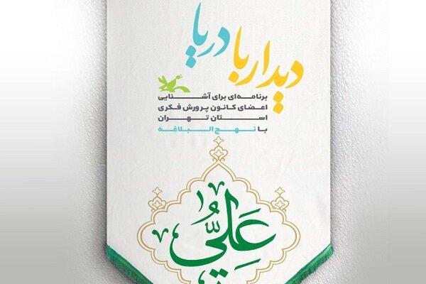 قرآن، نهج البلاغه و صحیف سجادیه مثلث نور هستند