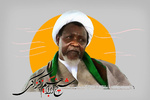 همه آزادیخواهان جهان برای آزادی شیخ ابراهیم زکزاکی تلاش کنند