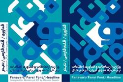 فونت «فناوری» رونمایی شد/ حمایت از رسمالخط فارسی در فضای مجازی