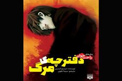 رمان پلیسی «دفترچه مرگ» برای نوجوانان منتشر شد