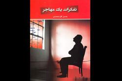 اندیشههایی برای ارتقا فکری و روحی ایرانیان مهاجر