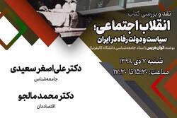 «انقلاب اجتماعی؛ سیاست و دولت رفاه در ایران» نقد و بررسی می شود