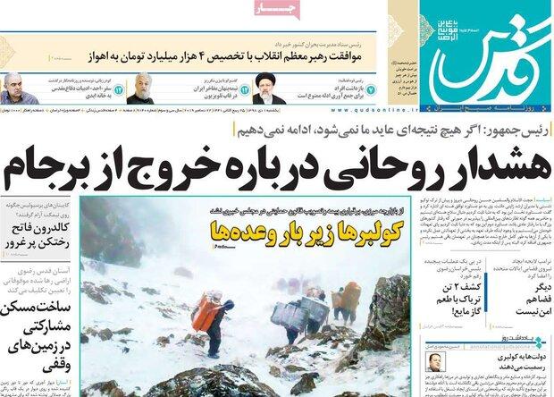 صفحه اول روزنامههای ۱ دی ۹۸