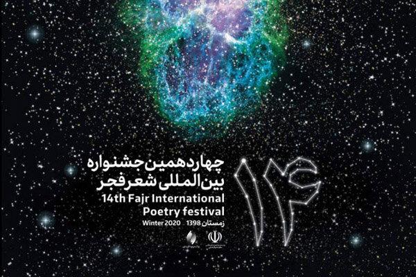 اتفاقات عجیب در جشنواره شعر فجر/خبری از اعلام نامزدها نیست