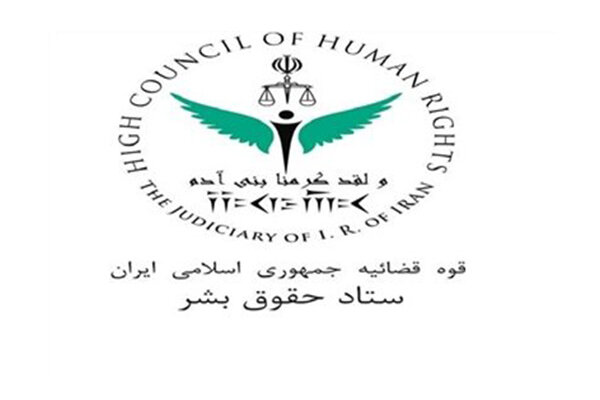 6th Islamic Human Right conf. to be held on Sat.