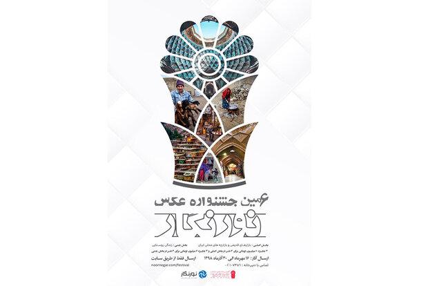 ارسال بیش از ۵ هزار عکس به «نورنگار»/بر زیباییهای ایران تاکید شد