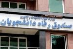 تحقیق و تفحص از صندوق رفاه دانشجویان وزارت علوم به جریان افتاد