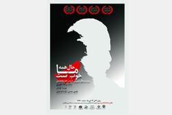 اجرای نمایش برگزیده جشنواره تئاتر فتح خرمشهر در تماشاخانه سرو