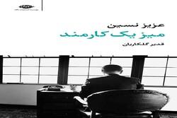 Aziz Nesin'in eseri İran'da basıldı