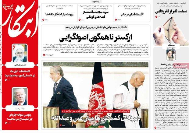 صفحه اول روزنامههای ۲ دی ۹۸