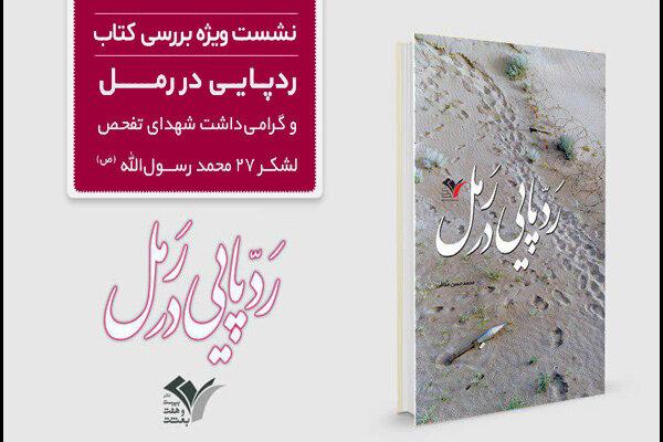 نشست بررسی کتاب «ردپایی در رمل» در خبرگزاری مهر برگزار میشود