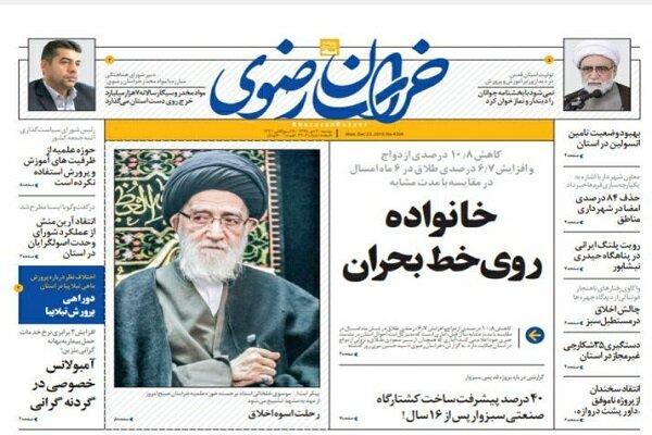 صفحه اول روزنامههای خراسان رضوی دوم دیماه ۹۸