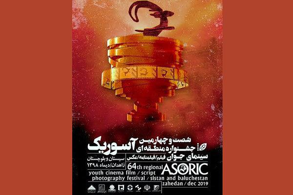 پوستر جشنواره «آسوریک» رونمایی شد