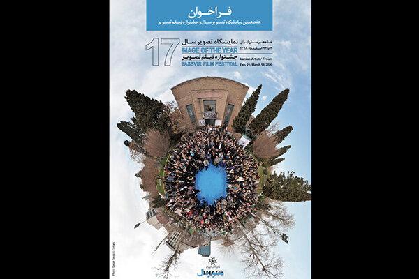 انتشار فراخوان هفدهمین نمایشگاه تصویرسال و جشنواره فیلم تصویر