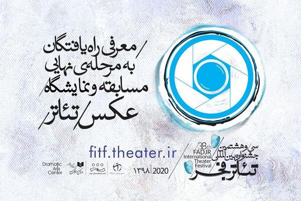 معرفی راهیافتگان به مرحله نهایی مسابقه و نمایشگاه عکس تئاتر فجر