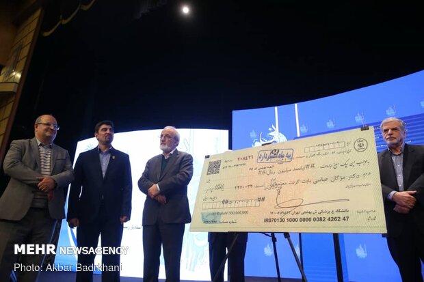 20th Abu Rayhan Biruni Research Festival
