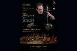 برنامه جدید ارکستر فرهنگ و هنر اعلام شد/ همراهی اردشیر کامکار